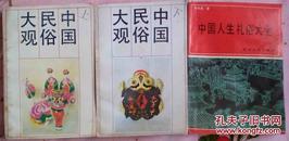 中国民俗大观(上下全)、中国人生礼俗大全等3本合售