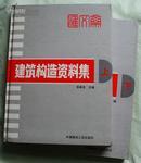 《建筑构造资料集》 上下册1994一版中国建筑工业出版社, 上下册全套,陈保胜主编
