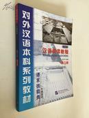 (对外汉语本科系列教材:语言技能类一年级教材)汉语阅读教程(修订本)第三册 【彭志平/编著】
