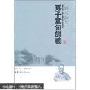 孙子章句训义 钱基博,傅宏星 校订 华中师范大学出版社