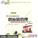 供应链管理(第二版)/21世纪物流管理系列教材 有笔记