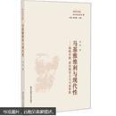 马基雅维利与现代性:施特劳斯、政治现实主义与基督教(甘阳、刘小枫主编