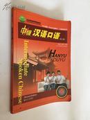 (北京高等教育精品教材)中级汉语口语 第二版【刘德联、刘晓雨/编著】