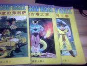 超级赛亚人卷3,4,5  三册合售