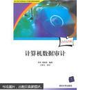 审计署计算机审计中级培训系列教材:计算机数据审计(附1光盘)