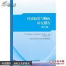 【正版】 经济政策与模拟研究报告-(第六辑) 9787509631058