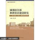 (正版现货)城郊结合部和谐社区建设研究:基于温州·杭州·湖州的实证分析