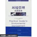 环境管理实践指南