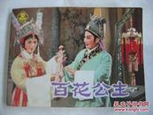 82年连环画《百花公主》1版1印