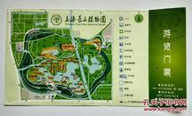 上海辰山植物园门票(已使用仅供收藏)