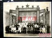 老照片《永明漆厂成立22周年纪念》1951年5月25日