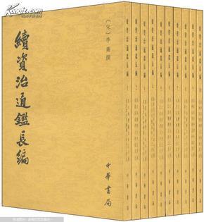 续资治通鉴长编(全二十册)