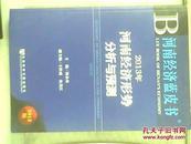 河南经济蓝皮书 2013年河南经济形势分析与预测