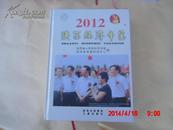 陕西经济年鉴2012年