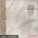 2012苏州传媒书法邀请展作品集