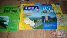 江苏及周边地区公路里程地图册【等9本见图合售】