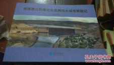 密西西比和哥伦比亚两河大坝考察散记