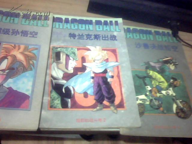 超前的战斗卷 2.4.5  3册合售
