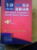 牛津高阶英汉双解词典(第6版)