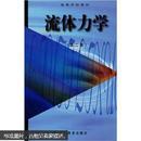 流体力学(第2版)