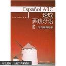 速成西班牙语学习辅导用书(第1册)