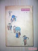 《南行记续篇》 (1964年1版1印,吴冠中等黑色插图本)