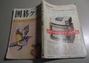 囲碁クラブ 12月号【第22卷第12号】