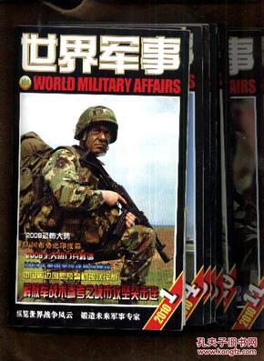 世界军事2016年第5-24期【20本合售】