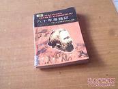 少年百科丛书:  八十年寻路记