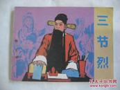 84年连环画《三节烈》1版1印