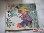 【娃娃画报】 1988年第10期          A11