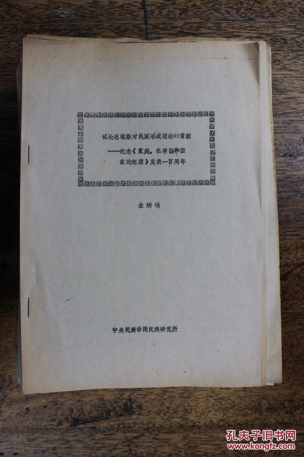 试论恩格斯对民族形成理论的贡献(MZ094)