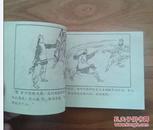 【三女复仇记】 (四)(最后一页和后封皮破损,其余完好)