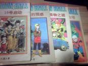 未来人造人卷 1-5  少第4册