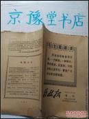 毛主席语录前进报1969年6月24日增刊    毛边书