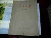 文革老报纸.人民日报4开原版合订本【1972年10月1日------30日】
