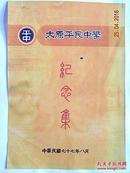 太原平民中学纪念集(1988年)复印件