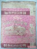 上海马宝山糖果饼干公司,梳打饼干(广告),马头牌商标,