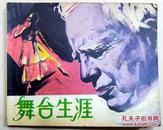 经典题材【连环画《舞台生涯》】中国电影出版社—1982年1版印▼