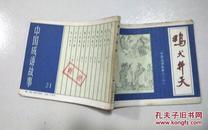 中国成语故事之二十一 鸡犬升天连环画