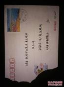 中国邮政80分  2001-14 北戴河.中南海(4-2)T 实寄封