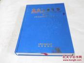 北京工业年鉴 2014 光盘一张    书的下面有红笔图了 不影响阅读 请看图片