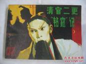 """83年连环画《清官二更""""钻窥""""记》1版1印"""