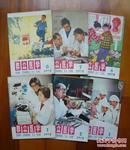 《群众医学》 1978第1——6期(第6期是终刊号)