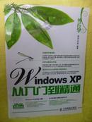 外行学Windows XP从入门到精通     (无光盘)