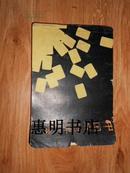 中国麻将牌打法[32开横翻]
