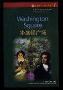 华盛顿广场  【书虫·牛津英汉双语读物;4级(适合高一、高二年级)】