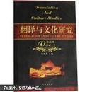 翻译与文化研究. 第二辑