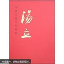 中国当代名家画集:汤立