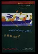 三怪客泛舟记  【书虫·牛津英汉双语读物;4级(适合高一、高二年级)】